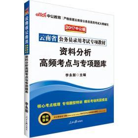 中公版·2017云南省公务员录用考试专项教材:资料分析高频考点与专项题库