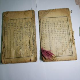 清代早期刻二十一史约编残本两册