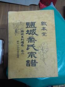 盐城乔氏宗谱-惇本堂 卷一卷二