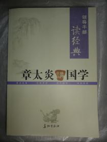 章太炎讲国学(领导干部读经典)