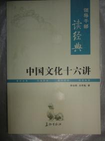 中国文化十六讲(柳诒征 吕思勉 著)领导干部读经典