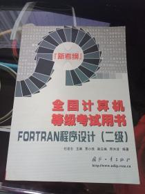 全国计算机等级考试用书(新考纲)——FORTRAN程序设计(二级)国计算机等级考试用书 FORTRAN程序设计(二级)