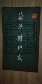 兰沙馆印式--沙孟海篆刻集