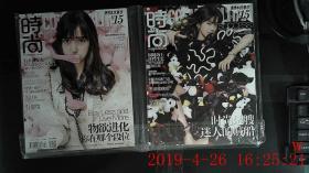 时尚 COSMO  2016.23期