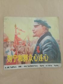 彩版连环画  列宁和群众心连心