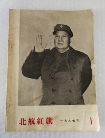 北航红旗(1967年第一期)创刊号