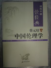 蔡元培讲中国伦理学(领导干部读经典)
