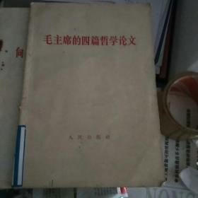毛主席的四篇哲学论文   1965