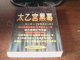 太乙宫黑幕—胡万林与《发现黄帝内经》