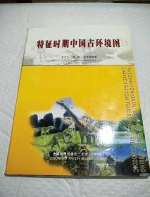 特征时期中国古环境图 四张全图