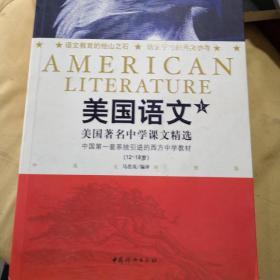 美国语文 美国著名中学课文精选   中国第一套系统引进的西方中学教材(12-18岁)