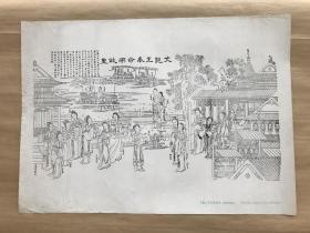 老年画:文艳王奉命归故里(杨柳青版画),4开,天津美术出版社1956年1版1印