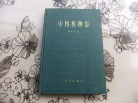 中国植物志第十五卷 被子植物门 单子叶植物纲 百合科(二) 16开精装本