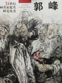 郭峰画(陇西画家,中美协会员)