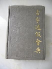 古字通假会典(精装)