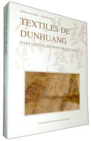 敦煌丝绸艺术全集:法藏卷(法文版)