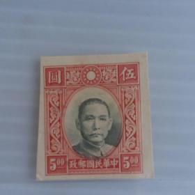 民国中华版孙中山像伍圆邮票一枚。套印移位。