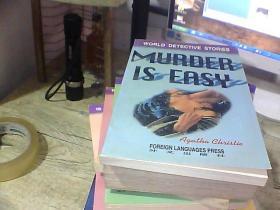 谋杀并不难:英文