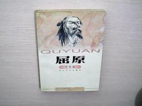 屈原 长江文艺出版社 宁发新