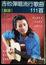 歌曲集-《吉他弹唱》流行歌曲111首