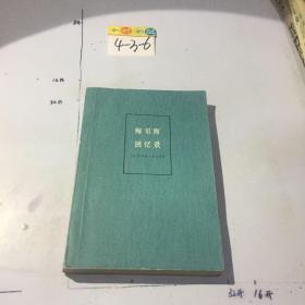 鲍尔斯回忆录 书口封面微污渍 微黄 正版 一版一印正版