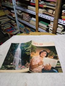 《人民画报》1976年8(越南文)