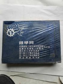 32658民国66年《台中市私立新民高级商工职业学校同学录》