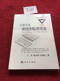 国家科技进步奖获奖丛书·物理改变世界 边缘奇迹:相变和临界现象(修订版)
