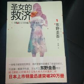 圣女的救济:《嫌疑人X的献身》续集