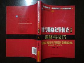 检察业务技能丛书(6):贪污贿赂犯罪侦查谋略与技巧(修订版)