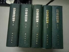 中国植物高等图鉴(1-5)
