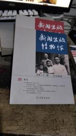 新闻出版博物馆(2018年1.2期合售)