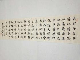 【保真】中国书法研究会会员、山东省书协会员王忠华力作:诸葛亮《诫子书》