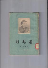《司马迁》1957年11月上海人民出版社