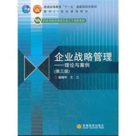 企业战略管理:理论与案例(第三版)杨锡怀