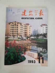 建筑学报 1993年 第11期(总第303期)