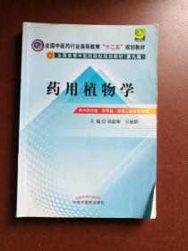 《药用植物学 第九版》 正版