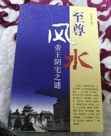 至尊风水:帝王阴宅之谜