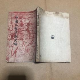 中国文艺思潮史略(民国37年再版)