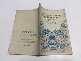 艾森豪威尔独白(1960年一版一印)郭沫若(唱词)赵树理(快板)侯宝林(相声) 馆藏书
