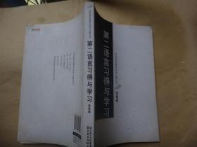 汉语国际教育知识百题丛书 第二语言习得与学习  作者签名赠送本