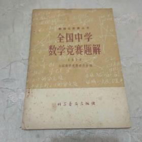 数理化竞赛丛书-全国中学数学竞赛题解1978
