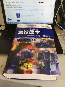 急诊医学:成人内·外科学(原书第2版)(中文翻译版)