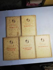 纪念列宁诞生九十周年1870 -1960   五册合售见图