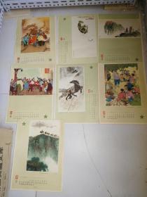 文革挂历 宣传画挂历 1967年挂历:中国画 (7张) 货号XX3