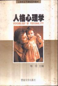 人格心理学(二手书)