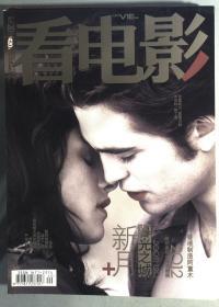 看电影2009年 20期 总420期