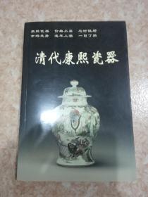 清代康熙瓷器(老古董丛书)'   2005年1版1印