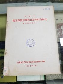 云南省 德宏傣族景颇自治州社会概况(傣族调查材料之一)