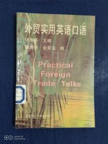 《外贸实用英语口语》(DS)
